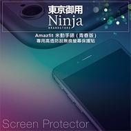 【東京御用Ninja】Amazfit 米動手錶 (青春版)專用高透防刮無痕螢幕保護貼
