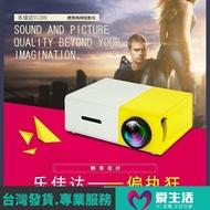 【保固一年,保用二年】 高規迷你微型投影儀 電池版 免插電播放 YG300 80吋 微型投影機 800流明 高清投影機