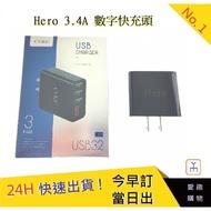 Hero 3.4A 數字快充頭【愛趣】OPPO 快充頭 iPhone充電器 三星 充電頭  加購數據線
