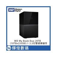 WD My Book Duo 20TB(10TBx2)USB3.1 3.5吋雙硬碟儲存