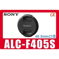 SONY ALC-F405S 口徑40.5mm 原廠鏡頭蓋 公司貨 適用 SELP1650鏡頭