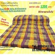 Roam ที่นอนใยฝ้าย 6 ฟุตสินค้าขายดี #มีเก็บปลายทาง COD ที่นอนปิกนิกพับได้#สินค้าปี 63