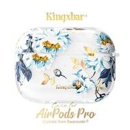 【Kingxbar】鮮語系列 AirPods Pro 充電盒保護套 施華洛世奇水鑽 無線耳機收納盒 軟套-梔子花(耳機套)