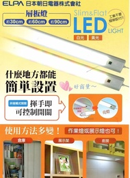好商量~ELPA 日本朝日 LED 感應 層板燈 2尺 60公分 櫥櫃燈 揮手即可控制開關 黃光/白光 超薄 全電壓