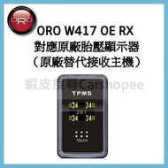 ORO W417 OE RX TPMS 盲塞型胎壓偵測器 對應原廠胎壓顯示器 TOYOTA NISSAN