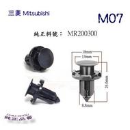 《 玖 州 》三菱 Mitsubishi 純正(M07) 前保險桿 固定 卡扣卡子