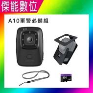SJCAM A10 【軍警必備組】 IP65 6H錄影 自動紅外線 警用密錄器 密錄 運動攝影 蒐證 另 創見 BODY10 20