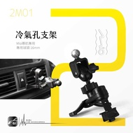 2M01【Mio導航冷氣孔支架】 NaviNext S60 S50、Classic系列 BuBu車用品