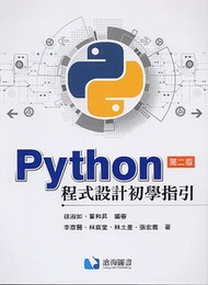 Python 程式設計初學指引, 2/e
