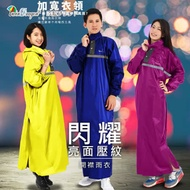【雙龍牌】閃耀亮面壓紋太空雨衣/領口加寬反光條超防水小飛俠雨衣EY4425