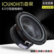 Lr 8 6.5 inch subwoofer speaker home theater car audio modification upgrades high-power HIFI sound quality