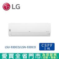 LG樂金14-15坪LSU-93DCO/LSN-93DCO旗艦變頻冷專冷氣_含配送到府+標準安裝
