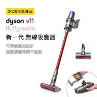 Dyson V11 SV15 Fluffy Extra 無線吸塵器(送原廠立架)