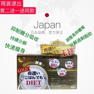 【現貨當天發】  買二送一日本 新谷酵素 ORIHIRO NIGHT DIET 夜間酵素 黃金加強版