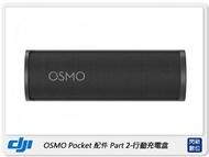 DJI OSMO Pocket 配件 Part2 行動充電盒
