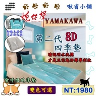 代購  雙人加大『YAMAKAWA』第二代8D plus版四季墊 會透氣的床墊 冬暖夏涼 床墊【啾省小舖】