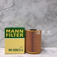-油大大- MANN 機油芯 BMW車系 HU926/3X M50 M52 引擎 E34 E36 機油濾芯 機油芯