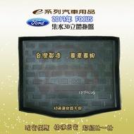 e系列汽車用品【Ford 福特 2013年 Focus 後廂防水托盤】