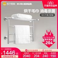 ✢✈KOHLER KOHLER electric towel rack smart toilet bathroom rack 45130THot new products
