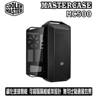 Cooler Master MASTERCASE MC500 電腦 機殼 鋼化玻璃側板