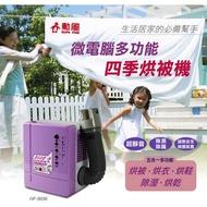 勳風 微電腦多功能四季 烘被機/ 暖被機/ 烘衣機/ 烘鞋機 (簡配)HF-9696 (台灣製)