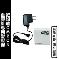 歐姆龍OMRON血壓計專用 變壓器