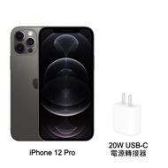 【快速出貨】Apple iPhone 12 Pro 512G (石墨) (5G)【20W】(領券折千)