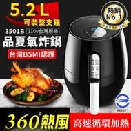 品夏 5.2L大容量360度氣旋式氣炸鍋