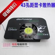 【現貨促銷】通用品牌機刀卡GT220 9500GT HD5450 6450顯卡散熱器風扇