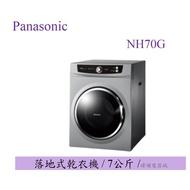 聊聊享低價【原廠保固】Panasonic 國際 NH-70G/ NH70G 落地式 不鏽鋼內槽乾衣機 取代NH70Y