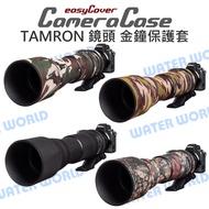 【中壢NOVA-水世界】EasyCover Tamron 150-600mm F5-6.3 Di VC 炮衣 金鐘套