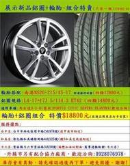 全新展示品出清,17吋鋁圈搭配南港NS20-215/45-17輪胎,組合特賣,另有其它組合,歡迎洽詢。