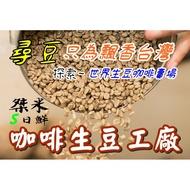 世界咖啡生豆《桀米5日鮮咖啡生豆工廠×尋豆~只為飄香台灣》1kg生豆 衣索比亞 耶加雪夫│中南美洲 巴拿馬 肯亞藝伎巴西
