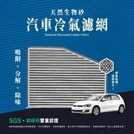 【無味熊】生物砂蜂巢式汽車冷氣濾網 福斯Volkswagen(Beetle、Golf、Passat、Sharan、Tiguan、Touran)