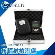 核輻射檢測儀 Xγβ射線 大理石放射性測量報警 核輻射計 MET-PDFS2011+