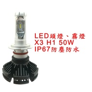 X3 超亮LED頭燈 大燈 霧燈 H1 12V-24V 50W IP67防塵防水 鋁合金材質 轎車/機車/貨車/卡車用