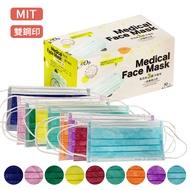 【宏瑋】潮流款 多色可選 醫療用口罩(MD+MIT 雙鋼印醫用口罩)