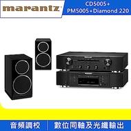 Marantz 劇院組(CD5005+PM5005+Diamond 220)