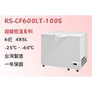 台灣瑞興冰櫃冷凍櫃冰箱_6尺_過年促銷_-60℃超級低溫