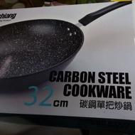 Dashiang碳鋼單把炒鍋32cm弧平底設計,多用途不受限煎煮炒炸輕鬆搞定,適用於瓦斯爐、電爐、紅外線爐、鹵素爐等爐具
