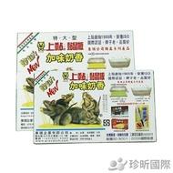 【珍昕】台灣製 上黏 加味奶香黏鼠板系列~2種尺寸(大.小)1盒2入