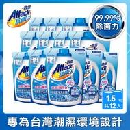 【一匙靈】ATTACK 抗菌EX/極速淨EX濃縮洗衣精補充包(共1.5kgx12包)