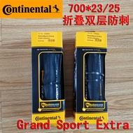 馬牌公路車外胎 Grand Sport Extra 700*23/700*25 折疊雙層防刺