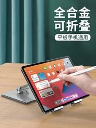 【可放12.9寸iPad】PZOZ適用蘋果iPad平板電腦支架手機懶人支架pro11全鋁合金桌面pad2019學習萬能通用2020