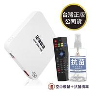 安博盒子 UPROS 藍牙多媒體機上盒 X9 純淨版 台灣版公司貨 [贈] 空中飛鼠遙控器+乾洗手噴霧