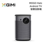 (點數10%+攜行包 預購) XGIMI MOGO Halo 智慧投影機 800流明 1080P 遠寬公司貨