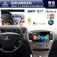 ☆興裕☆【JHY】2005~13年三菱GRUNDER專用 9吋螢幕 R77系列安卓機*8核心4+64※倒車選配