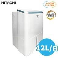 【領券折200】HITACHI日立 12公升 清淨除濕機 RD-240HH
