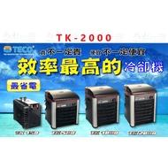 義大利進口 TECO s.r.l 【TK-2000】水族冷卻機1/3P