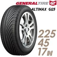 【General Tire 將軍】ALTIMAX GU5 濕地操控輪胎_送專業安裝 225/45/17(GU5)